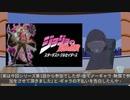 【アニメ業界の闇】「ジョジョの奇妙な冒険」ギャラ未...