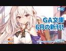 GA文庫 2020年6月の新刊はこちら!!