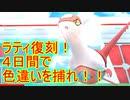【ポケモンGO】ラティ復刻!!どうせなら専用技欲しかったなぁ…。