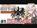 【HoI4】 カイザーの名の下に! 第1話「崩壊した帝国」 【...