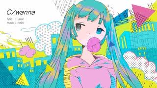 C/wanna / 初音ミク