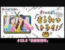 #23.5 ちく☆たむの「もうれつトライ!」