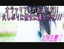 【ATM注意】オラァリア充のお通りだ!!久しぶりに彼女に逢えたぜ///