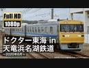 【JR東海/天竜浜名湖鉄道】ドクター東海 in 天浜線 ~2020年6月~