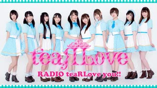 ラジオ「teaRLove you!! 」 第1回