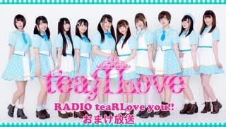 teaRLove you!! 第1回おまけ
