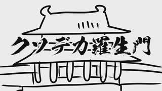 ノリと勢いだけで『クソデカ羅生門』読ん