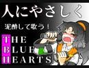 【二周年記念】人にやさしく/THE BLUE HEARTS【歌ってみた】