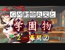 【ゆっくりTRPG】ラクシアのファンタジー学園モノ 楽しい林間学校後編【SW2.5】