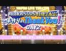「THE IDOLM@STER MILLION LIVE!」MILLIONSTARS特別生配信~手作りのThank You!~(DAY2)コメ有アーカイブ(1) #てづくり39day2