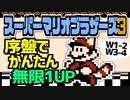 【マリオ3】序盤でかんたんにできる無限1UPを解説【攻略】