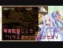 【VOICEROID実況】琴葉姉妹が行く6つのキノコ狩りPart12