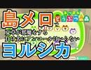 【あつ森】ヨルシカ1st /2ndミニアルバム11曲【島メロ】
