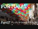 【ゆっくり】ポルトガル旅行記 with おかん Part17 アンブレラ・スカイ・プロジェクト
