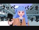 【歌うボイスロイド】葵軍曹でらららコッペパン【MMD】