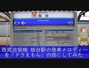 西武池袋線 桜台駅の発車メロディーを「ドラえもん」の曲にしてみた