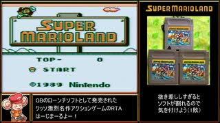 【RTA】スーパーマリオランド Any% 12分25