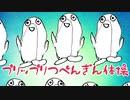 プリップリつぺんぎん体操【にじさんじ】【桜凛月】
