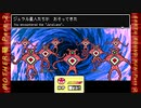 Mother研 Part.2【Mother2×チャージマン研!プレイ動画風MAD】