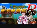 【Terraria】東方鉄開拓R part3