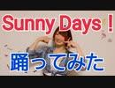 【なのちゃん】Sunny Days!【踊ってみた】