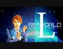 """[実況] 俺のハーレムを越えてゆけ50 """"RimWorld"""""""