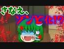 【ゆっくり茶番】早苗がゾンビ化しちゃった!?【アニメ】