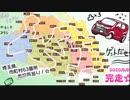 20200610【埼玉63市町村制圧枠】48時間の激闘ハイライト【埼玉実感】