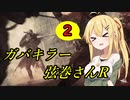 【Dead by Daylight】ガバキラー弦巻さんR(リベンジ) 2サク目