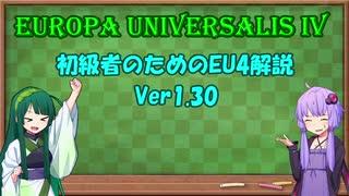 【EU4】初級者のためのEU4解説 #5【Ver1.3
