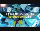 家庭用マキブon PS4 pv第2弾 待ち遠しいなぁ!