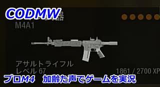 プロM4 Call of Duty Modern Warfare ♯95 加齢た声でゲームを実況
