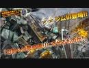 バトオペ2 アインスが往く122  廃墟  5VS5 cost450  ジムⅢ