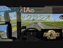 ゆかりとIAのトラックラジオ 第5回【ETS2】