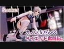 【MMD】【4K】カノンちゃんのダイエット奮闘記。/Sucker【カメラ配布あり】