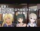 突撃!シロP様の立ち絵紹介その8!ライラ・朋・周子編!