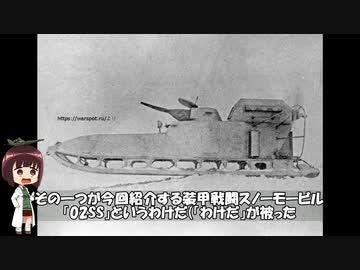 ゆっくりで語る珍兵器 第38回【雪上戦車02SS】