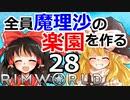#28 遭難した惑星で全員魔理沙の楽園を作る【RimWorld 1.1 ゆっくり実況】リムワールド pcゲーム steam