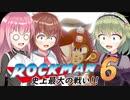 【ロックマン6】合体!ごり押し!ロックマン! part4【ゆっくり実況】