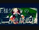 【IA】王様気取りの絶対政権【オリジナル】