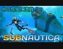 【Subnauticaゆっくり実況】水の惑星に遭難!?part1