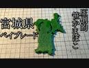 宮城県ベイブレードの動画