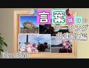 【旅行ロイド】言葉姉妹のツーリング#07 東北旅最終回【NC750S DCT】