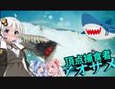 【Maneater実況05】安高価ゲーム好きの琴葉姉妹とサメのシャークイーター作戦