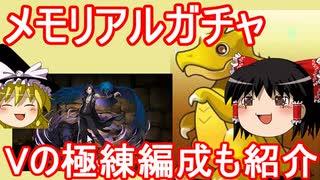 【パズドラ】 復活のメモリアルガチャ!