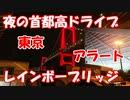 【VOICEROID車載】夜の首都高ドライブを堪能する【レインボーブリッジ(東京アラート)】