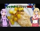 レッツゴー!イタリア料理!パート2!【VOICEROIDキッチン】