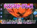 【実況】デュエルマスターズプレイス~弟さんの方が大きいんだね///~