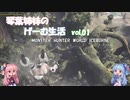 【VOICEROID実況】琴葉姉妹のげーむ生活 vol.01 【MHW】