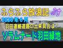 ふらふら放浪記プチ(ソラムナード羽田緑地)in2020年6月